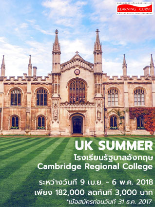 Summer UK Apr 2018 - Learning Curve_H